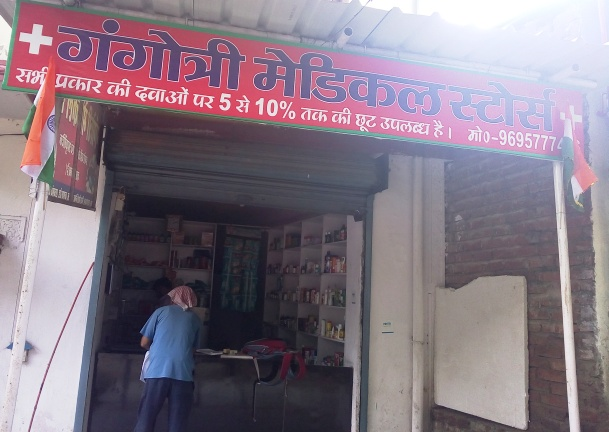 Gangotri Medical Store